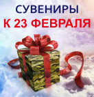 Время выбирать подарки к 23 февраля!
