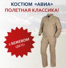 Новинка в ассортименте Авиация - костюм летный 1162/1163 в бежевом цвете!