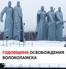 Компания ОКРУГ приняла участие в мероприятиях к годовщине освобождения Волоколамска