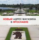 """Внимание: Магазин """"ОКРУГ"""" в Ярославле по новому адресу!"""