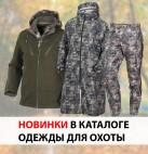"""Новые поступления в категории """"Одежда для охоты"""""""
