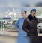 """Вышел новый каталог """"ОКРУГ: Профессиональная одежда для авиации"""""""