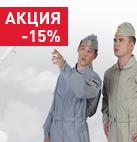 Акция в честь 105-летия ВВС России - праздничные скидки на полетный ассортимент!