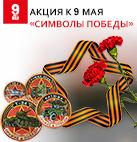 АКЦИЯ «Символы Победы»