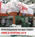 """ПРИГЛАШАЕМ НА СТЕНД """"ОКРУГ"""" НА ВЫСТАВКЕ """"ARMS&HUNTING-2019"""""""
