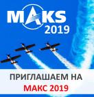 """КОМПАНИЯ """"ОКРУГ"""" ПРИМЕТ УЧАСТИЕ В МАКС 2019"""