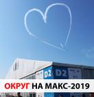 """Компания """"ОКРУГ"""" приняла участие в авиасалоне """"МАКС-2019"""""""