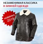 Новая модель кожаной зимней куртки в стиле ретро!