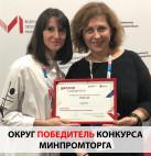 Компания «ОКРУГ» - победитель конкурса Минпромторга