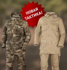 Новая тактика! Выпущены костюмы моделей1241/1242 и 1223/1224в новых цветах и тканях