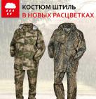 В продаже обновленный костюм «Штиль» с влагостойкими молниями!