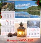 """Фирменные календари """"ОКРУГ"""" на 2020 год в подарок!"""