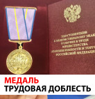Генеральный директор ООО «ОКРУГ» награжден медалью «Трудовая доблесть»