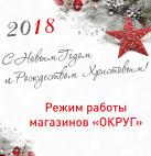 Режим работы компании Округ на новогодние праздники