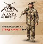 """Приглашаем на стенд """"ОКРУГ"""" на выставке """"Arms&Hunting-2018""""!"""