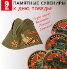 Памятные сувениры к Дню Победы!