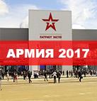 Компания «ОКРУГ» приняла участие в Международном форуме «АРМИЯ-2017»