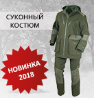 Вниманию любителей охоты – новая модель суконного костюма уже в продаже!