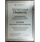Награда за большой вклад в развитие отечественной текстильной и легкой промышленности