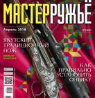"""Охота и рыболовство на Руси 2018 (Журнал """"МастерРужье"""", апрель 2018)"""