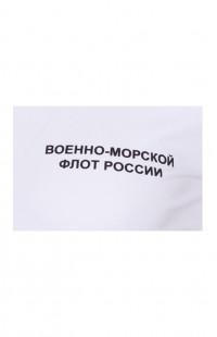 Футболка трикотажная ВМФ х/б белый