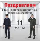 """Компания """"ОКРУГ"""" поздравляет сотрудников частных охранных агентств с профессиональным праздником!"""