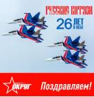 """Компания """"ОКРУГ"""" поздравляет пилотажную группу """"Русские Витязи"""" с Днем рождения!"""