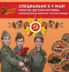 Готовимся к 9 мая! Пилотки, шевроны, детские военные костюмы
