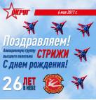 """Компания """"ОКРУГ"""" поздравляет пилотажную группу """"СТРИЖИ"""" с Днем рождения!"""