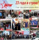 """Компания """"ОКРУГ"""" празднует 23-й День Рождения!"""