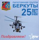 Компания «ОКРУГ» приняла участие в праздновании 25-летия пилотажной группы «Беркуты»