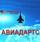Компания «ОКРУГ» приняла участие в «Авиадартс-2017»