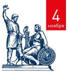 """Компания """"ОКРУГ"""" поздравляет с Днем народного единства и информирует о графике работы в праздничные дни"""