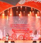 """Компания """"ОКРУГ"""" приняла участие в праздновании Дня московской промышленности"""