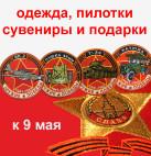 Сувенирная продукция к Дню Победы 9 мая