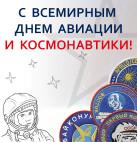 К Дню космонавтики - коллекционные шевроны!