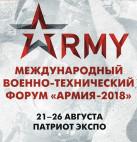 Приглашаем на стенд «ОКРУГ» на выставке «АРМИЯ-2018»!