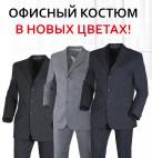 Внимание: новинка! Офисные костюмы м.2101/2102 в черном и темно-синем цвете