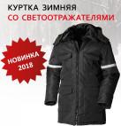 Внимание: новинка! Зимняя куртка со светоотражающими элементами
