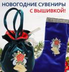 Внимание новинка! Подарочные новогодние мешки и сапожки с вышивкой!