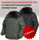 Внимание: новинка! Зимняя укороченная куртка со светоотражающими элементами