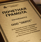 """Компания """"ОКРУГ"""" отмечена Почетной грамотой СОЮЗЛЕГПРОМА"""