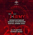 ПРИГЛАШАЕМ НА СТЕНД «ОКРУГ» НА ФОРУМЕ «АРМИЯ-2020»!