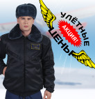 """Зима начинается с выгоды! Акция """"Улётные цены на полётные куртки!"""""""