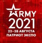 ПРИГЛАШАЕМ НА СТЕНД «ОКРУГ» НА ФОРУМЕ «АРМИЯ-2021»!