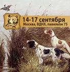"""Приглашаем посетить стенд """"ОКРУГ"""" на осенней выставке """"Охота и рыболовство на Руси"""""""