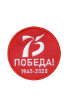 Шеврон Победа! 75 лет