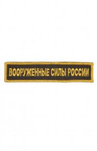 Шеврон Вооруженные силы России хаки/золотистый на контактной ленте