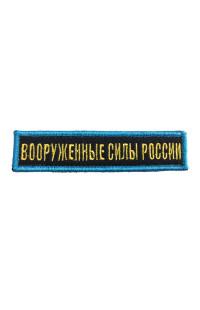 """Шеврон """"Вооруженные силы России"""" тёмно-синий/золотистый"""