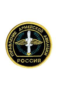 """Шеврон """"ВВС. Управление армейской авиацией"""""""